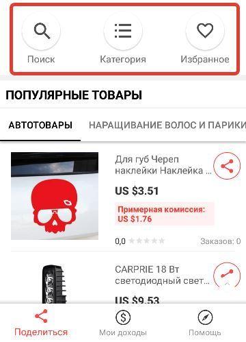 Изображение - Как зарабатывать на алиэкспресс 2-poisk-tovara-v-prilojenii-aliekspress-dlya-togo-chtoby-podelitsya-ssylkoy