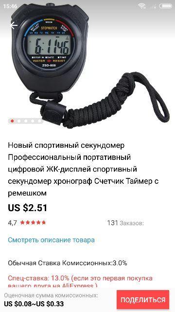Изображение - Как зарабатывать на алиэкспресс 3-vybor-tovara-dlya-reposta-druzyam